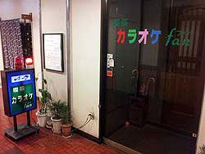 103 喫茶カラオケ fan
